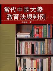 當代中國大陸教育法與判例