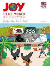 Joy to the world 佳音英語世界雜誌 第175期: 2014年7月號