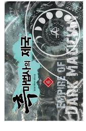 흑마법사의 제국 6(완결)
