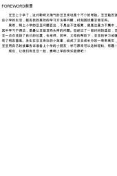 豆豆上学记(1-2)年级
