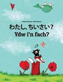 Watashi, Chiisai? Ydw I'n Fach?