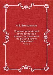 Хроника российской императорской армии, составленная по Высочайшему повелению