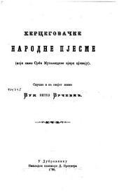 Херцеговачке народне пјесме (које само Срби Мухамедове вјере пјевају)