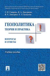 Геополитика: теория и практика. Вопросы и ответы. Учебное пособие