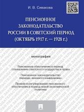Пенсионное законодательство России в советский период (октябрь 1917 г. — 1928 г.). Монография