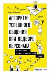 Алгоритм успешного общения при подборе персонала: Лайфхаки для руководителей и HR