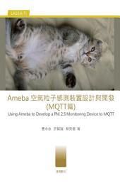 Ameba 空氣粒子感測裝置設計與開發(MQTT篇): Using Ameba to Develop a PM 2.5 Monitoring Device to MQTT