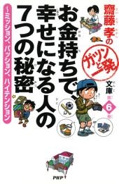 齋藤孝のガツンと一発文庫 第6巻 お金持ちで、幸せになる人の7つの秘密: ミッション、パッション、ハイテンション
