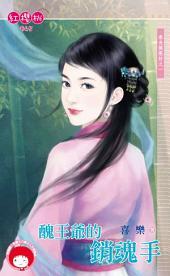 醜王爺的銷魂手~春光無限好之一: 禾馬文化紅櫻桃系列818
