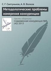 Методологические проблемы измерения конкуренции