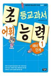 9788950967833: 초등교과서 어휘 능력 예비단계1