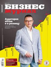 Бизнес-журнал, 2014/04: Пензенская область