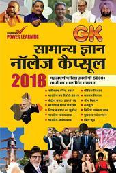 सामान्य ज्ञान नॉलेज कैप्सूल 2018 : Samanya Gyan Knowledge Capsule 2018