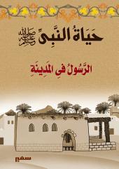 حياة النبي: الرسول فى المدينة