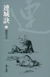 神照奇功: 連城訣1 (遠流版金庸作品集39)