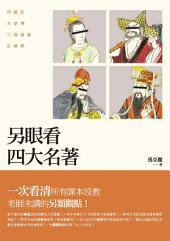 另眼看四大名著: 西遊記、水滸傳、三國演義、紅樓夢