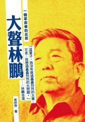 大聱林鵬: 一個革命者的反思