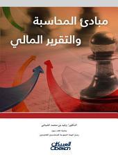 مبادئ المحاسبة والتقرير المالي