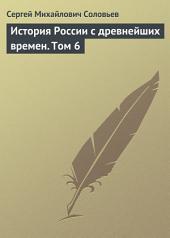 История России с древнейших времен: Том 6