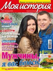 Журнал «Моя история»: Выпуски 2-2016