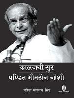Kaljayee Sur  Pandit Bhimsen Joshi PDF