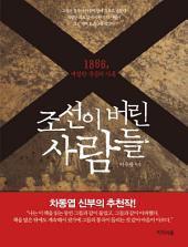 조선이 버린 사람들: 1866, 애절한 죽음의 기록