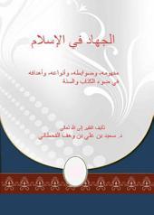 الجهاد في الإسلام في ضوء الكتاب والسنة