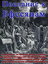 Аудиобиблия. Послание к Ефесянам: Книга Нового Завета, Шестьдесят Седьмая Книга Русской Библии с Параллельными Местами и Аудио Озвучиванием