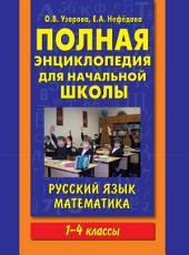 Полная энциклопедия для начальной школы. Русский язык. Математика. 1-4 классы