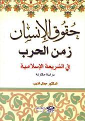 حقوق الإنسان زمن الحرب في الشريعة الإسلامية