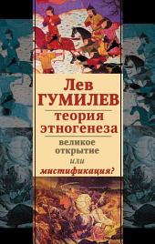 Лев Гумилев. Теория этногенеза. Великое открытие или мистификация? (сборник)