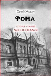 """Фома: Історія з книги """"Месопотамія"""""""