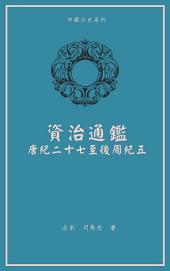 資治通鑑: 唐紀二十七至後周紀五(終)