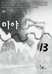 마야 13권
