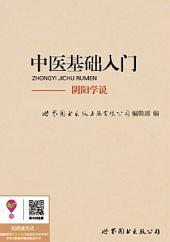 中医基础入门:阴阳学说