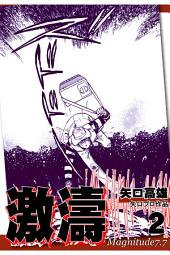 激濤(2)
