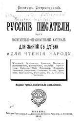 Русскіе писатели, как воспитательно-образовательный материал для занятій с дѣтми и для чтенія народу