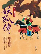 半七捕物帳9: 妖狐傳