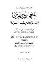 المعجم المفهرس لألفاظ الحديث النبوي - ج1 - فهارس الكتب والتصويبات