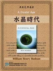 A Crystal Age (水晶時代)