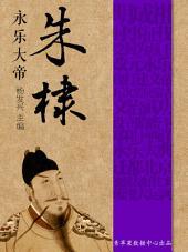 世界伟人传记丛书——永乐大帝朱棣