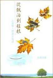 從飄泊到植根: 北美華人教會采風錄