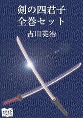 剣の四君子 全巻セット