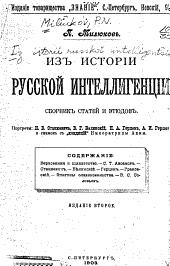 Из исторіи русской интеллигенціи: сборникъ статей и этюдовъ