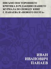 Письмо постороннего критика в редакцию нашего журнала по поводу книг г. Панаева и Нового поэта
