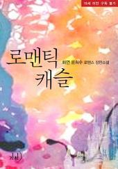로맨틱 캐슬(무삭제개정판)