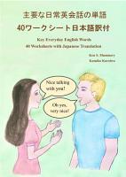 Key Everyday English Words PDF
