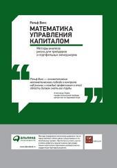 Математика управления капиталом: методы анализа риска для трейдеров и портфельных менеджеров