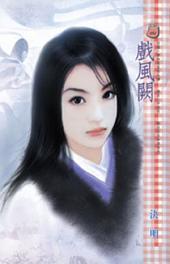 戲風闕: 禾馬文化甜蜜口袋系列050