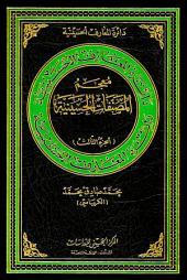 معجم المصنّفات الحسينية - الجزء الثالث: دائرة المعارف الحسينية
